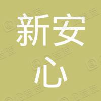 湖南新安心资产管理有限公司