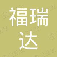 贵州安顺福瑞达商贸有限公司