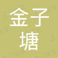 株洲县金子塘种养殖农民专业合作社