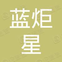 溆浦县蓝炬星集成灶