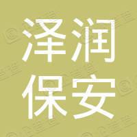 株洲泽润保安服务有限责任公司