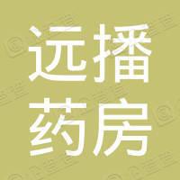 吉林省远播大药房连锁有限公司长春青石花语店