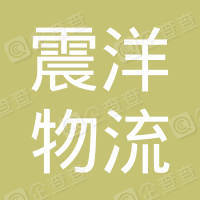 南宁震洋物流有限公司