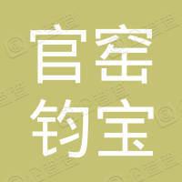 佛山市南海区官窑钧宝陶瓷原料厂