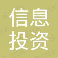 广州信息投资有限公司