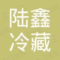 魏县陆鑫冷藏有限责任公司