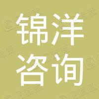 醴陵锦洋咨询管理有限责任公司