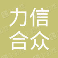 湖南力信合众资产管理有限公司