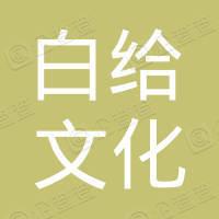 深圳前海白给文化传播教育有限公司
