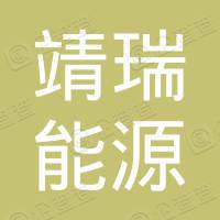 陕西靖瑞能源科技股份有限公司