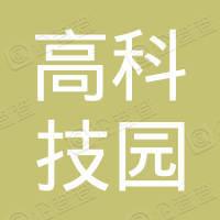 上海漕河泾开发区高科技园发展有限公司