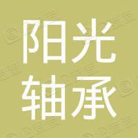 临西县阳光轴承大世界市场开发有限公司