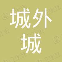青岛城外城房地产有限公司