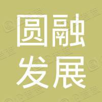 苏州圆融发展集团有限公司