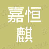 贵州嘉恒麒贸易有限公司