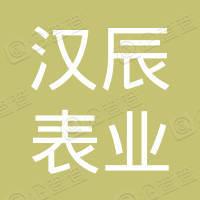 上海汉辰表业集团有限公司