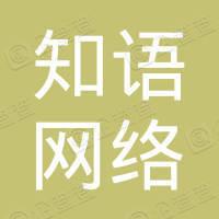 广州知语网络科技有限公司