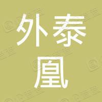 中海外泰凰(上海)贸易有限公司