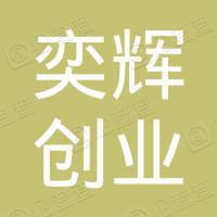 南通奕辉实业投资合伙企业(有限合伙)
