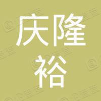 安顺庆隆裕商贸物流有限公司