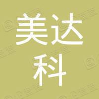 深圳市美达科电子有限公司
