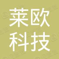 萍乡莱欧科技有限公司