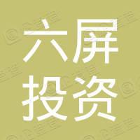 江西六屏投资管理有限公司