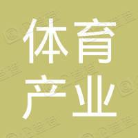 青岛体育产业发展有限公司