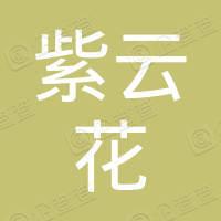 花溪语馨紫云花猪食肉店