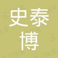史泰博(中国)投资有限公司