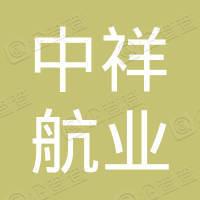 中祥航业科技股份有限公司