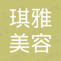 安阳市琪雅美容有限公司
