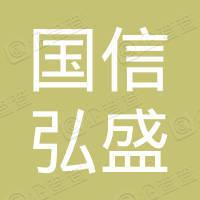 深圳市国信弘盛股权投资基金管理有限公司