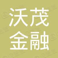 浙江沃茂金融服务外包有限公司