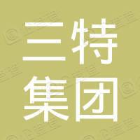福建三特集团股份有限公司