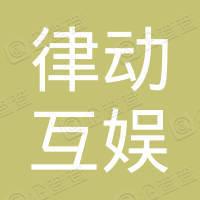 深圳市律动互娱网络科技有限公司