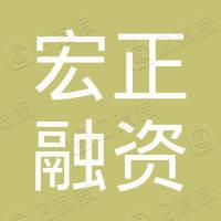 宏正融资租赁(上海)有限公司