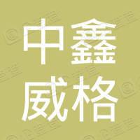 广西中鑫威格企业管理有限公司