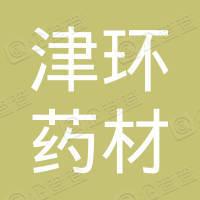 天津市北辰区津环药材加工厂