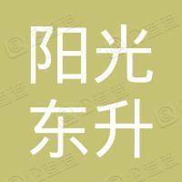 江苏阳光东升进出口有限公司