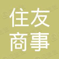 上海住友商事有限公司