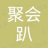 四川聚会趴娱乐有限公司