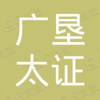 北京广垦太证投资中心(有限合伙)