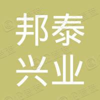 北京邦泰兴业投资集团有限公司