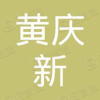 紫云自治县黄庆新五金店