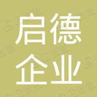 河南启德企业管理咨询有限公司