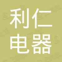 中山利仁电器有限公司
