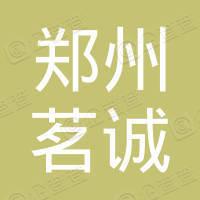 郑州茗诚平面设计有限公司