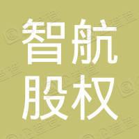 嘉兴智航股权投资合伙企业(有限合伙)