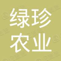 绿珍农业集团有限公司